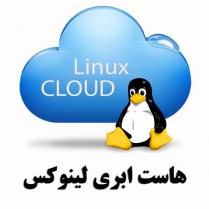 هاست ابری لینوکس | فروش هاست لینوکس ارزان