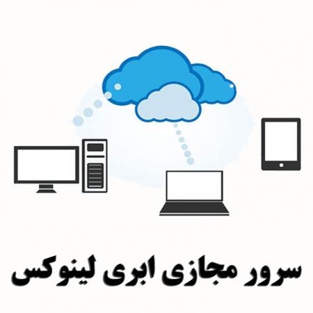 سرور مجازی ابری لینوکس | VPS