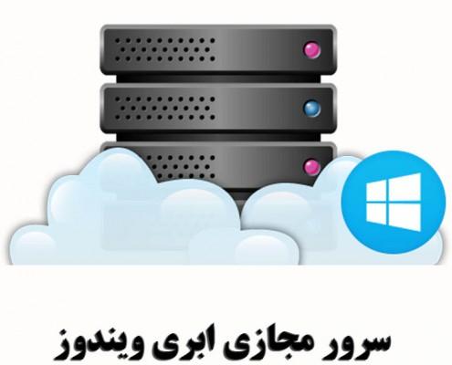 هاست مجازی ابری ویندوز | فروش هاست مجازی ارزان