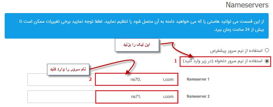 تغییر name serverها درپنل کاربری