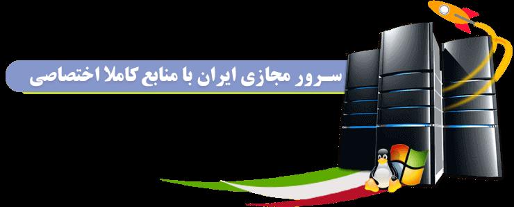 سرور مجازی لینوکس ابری ایران