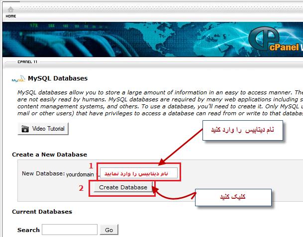 ساخت ديتابيس MySQL