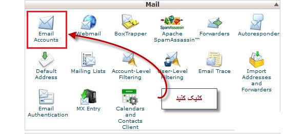 ایجاد و یا حذف ایمیل اکانت