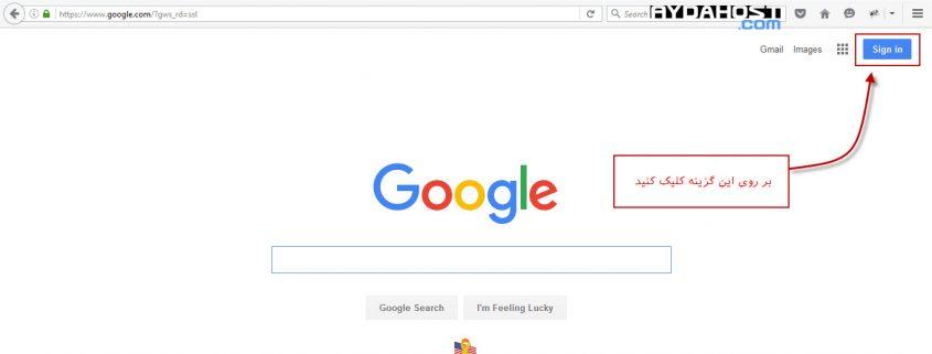 آموزش ساخت ایمیل در گوگل (جیمیل) -1