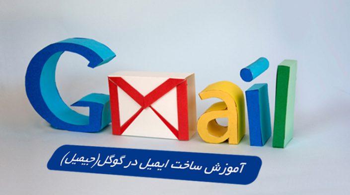 آموزش ساخت ایمیل در گوگل ( جیمیل - GMail)