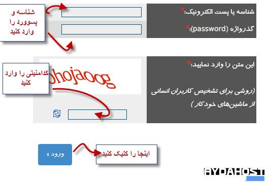 آموزش تغییر رابط کاربری برای ثبت دامنه ir در ایرنیک