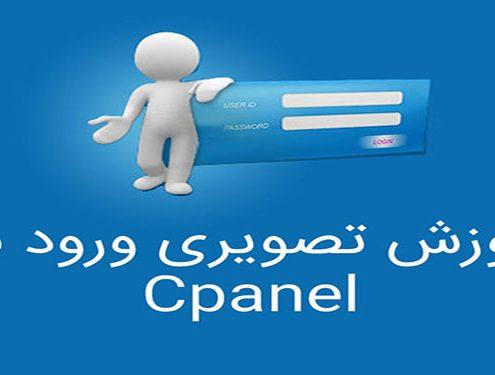 آموزش-ورود-به-Cpanel-صفحه-ورود