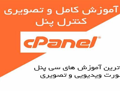 آموزش Cpanel - سی پنل چیست؟