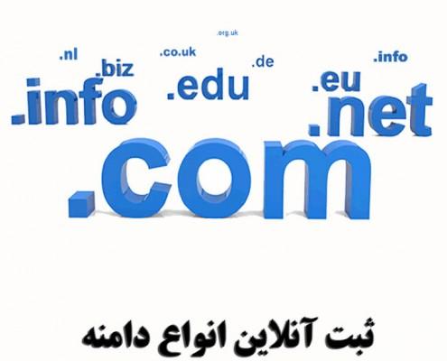 ثبت آنلاین دامنه | ثبت دامنه رایگان